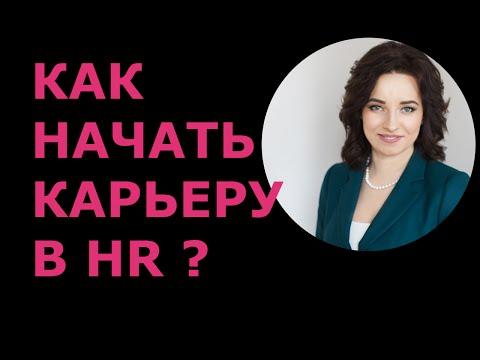 """Как начать карьеру в HR / Вакансия """"Менеджер по персоналу"""""""