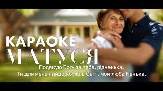 МАТУСЯ – Артур Кузик - Новые христианские песни (укр) NEW 2018