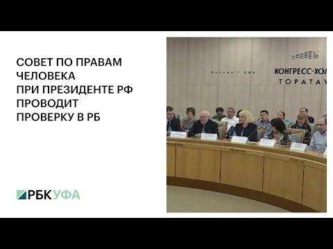 зампред Общественной палаты РБ Олег Галин - интервью на РБК-УФА, выездное заседание Совета по правам человека