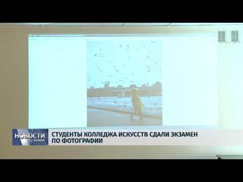 Новости Псков 21.06.2018 # Студенты Колледжа искусств сдали экзамен по фотографии