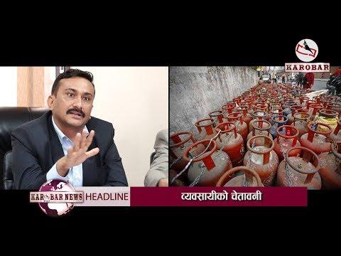 KAROBAR NEWS 2018 09 16 दशैंमा ग्याँसको अभाव हुनसक्ने व्यवसायीको चेतावनी (भिडियोसहित)
