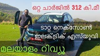 Tata Nexon EV Malayalam Review | ടാറ്റ നെക്സോൺ ഇലക്ട്രിക് എസ്യുവി മലയാളം റിവ്യൂ