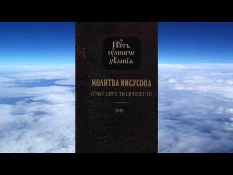 Ч.2 Николай Новиков - Молитва Иисусова. Опыт двух тысячелетий том 1
