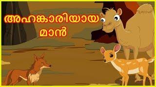 അഹങ്കാരിയായ മാൻ   Panchatantra Moral Story for Kids   മലയാള കാർട്ടൂൺ   Chiku TV Malayalam