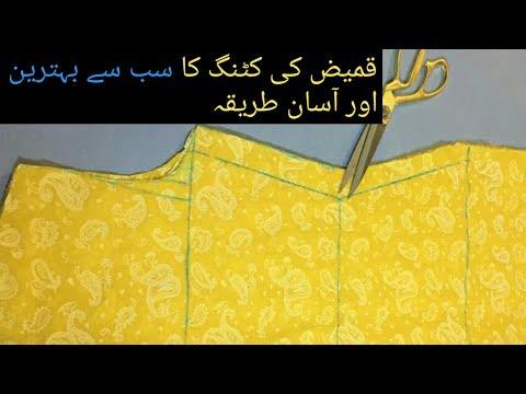 suit/kameez cutting easy method step by step in Urdu/Hindi
