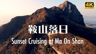 One-shot FPV 4K 穿越機 | 鞍山落日⎮One-shot Cinematic FPV 4K | Sunset Cruising at Ma On Shan