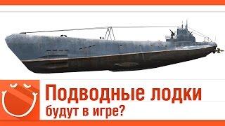 Подводные лодки будут в игре??? Щ-102 - World of warships