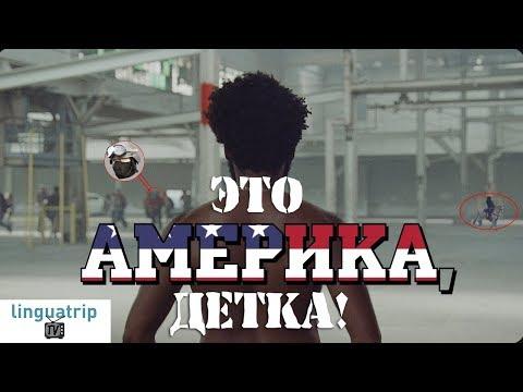 РАЗБОР КЛИПА CHILDISH GAMBINO - THIS IS AMERICA (видео)