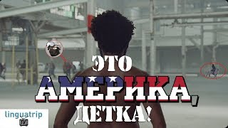 РАЗБОР КЛИПА CHILDISH GAMBINO - THIS IS AMERICA