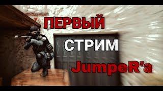 Первый стрим JumpeR'а | Standoff 2