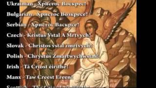 "Video thumbnail of ""Χριστός ανέστη ♫ Христос Воскрес Hristos voskrese ♫ Kabarnos"""