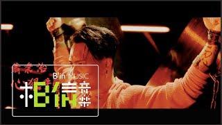 蕭秉治 Xiao Bing Chih [ 心狠手軟 Too Hard To Forget ] Official Music Video