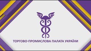 Досягнення ТПП України: підсумки 2016 року