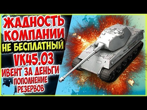 ПЛАТНЫЙ ИВЕНТ WOT BLITZ - НЕ БЕСПЛАТНЫЙ VK45.03 / Wot Blitz