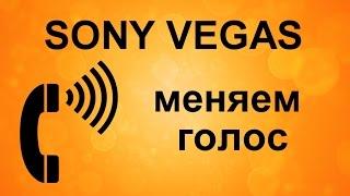 Как изменить голос в Sony Vegas, как менять тональность, как сделать голос грубее или писклявее