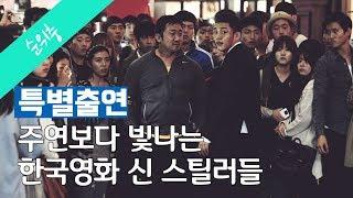 주연급의 존재감을 뽐낸 한국영화 특별출연