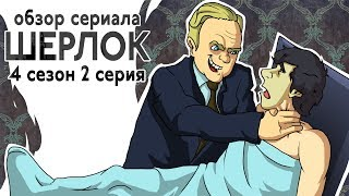 IKOTIKA - Шерлок. сезон 4 серия 2 (обзор сериала)