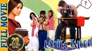 Ladies Tailor (2006) (HD) - Full Movie - Rajpal Yadav - Kim Sharma - Superhit Comedy Movie