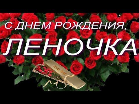 С ДНЕМ РОЖДЕНИЯ, ЛЕНОЧКА