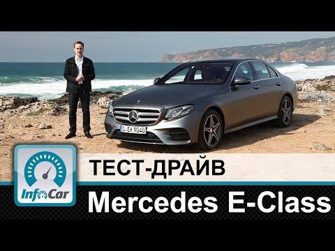 Mercedesbenz E Class Sedan Седан класса E - тест-драйв 1
