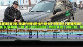 Как Дорожные Знаки переходят в руки Опасных людей. Куда катимся...Люди говорят !!!