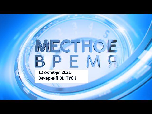 Выпуск программы «Местное время» за 12 октября 2012