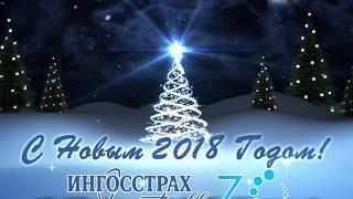 Новый год Ингосстрах 2018