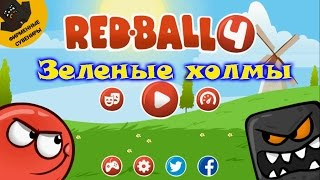МультИгра  Red Ball 4 Красный шарик 4  Часть 1  Зеленые холмы