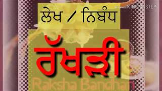 Essay Writing Scholarships For High School Students Essay On   Raksha Bandhan Essay In   Essay On Rakhi In Punjabi   Process Essay Thesis Statement also Should The Government Provide Health Care Essay Essay On Raksha Bandhan In Punjabi For Class     Topics For Synthesis Essay