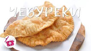 Рецепт приготовления теста и чебуреков с мясом - Видео онлайн