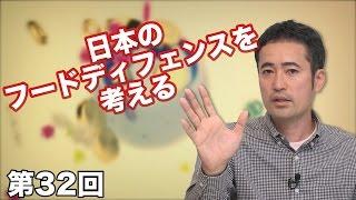 第32回 日本のフードディフェンスを考える 〜健康はまず食生活から〜