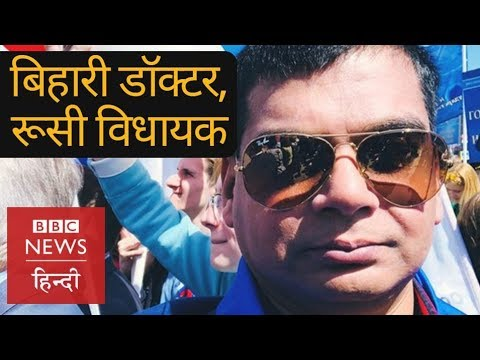 Meet the Doctor from Bihar who become Politician in Russia  (BBC Hindi) (видео)