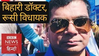 Meet the Doctor from Bihar who become Politician in Russia  (BBC Hindi)
