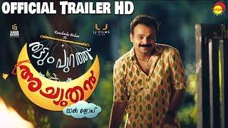 Thattumpurath Achuthan - Official Trailer