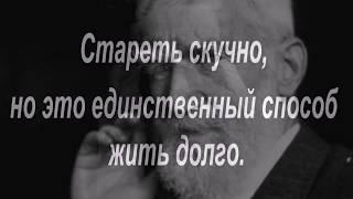 Джордж Бернард Шоу - Меткие цитаты