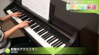 創聖のアクエリオン/AKINO:ピアノソロ/中級