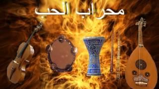 اغاني حصرية 152. Na3ima Sami7 Mi7rab L7ob _ نعيمة سميح محراب الحب تحميل MP3