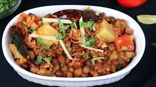 Chola Bhuna Recipe Bangla