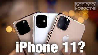 Как будет выглядеть следующий iPhone - ВОТ ЭТО НОВОСТИ!
