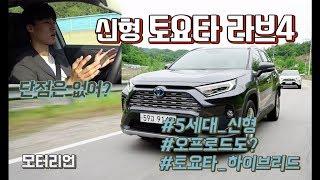[모터리언] 신형 토요타 라브4 하이브리드 AWD 시승기 Toyota RAV4 hybrid AWD