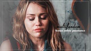 sad multifandom || Всякая любовь закончится