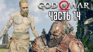 God of War 4 (2018) прохождение на русском #14 — НОВАЯ ВСТРЕЧА С НЕЗНАКОМЦЕМ!