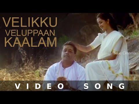 Velikku Veluppaan Kaalam Video Song | Kaliyaattam | Yesudas Super Hits | Suresh Gopi  Manju Warrier