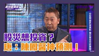 全球股災想投資? 唐湘龍:陳鳳馨專業觀察神預測!【Live】風向龍鳳配