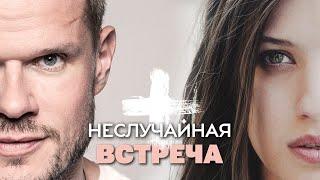 НЕСЛУЧАЙНАЯ ВСТРЕЧА - Иронический детектив / Все серии подряд