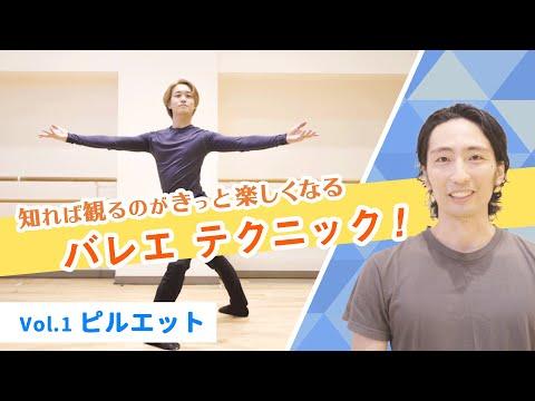 【知れば観るのがきっと楽しくなるバレエ テクニック!】Vol.1 ピルエット |Ballet Glossary with Demonstration vol.1 Pirouette