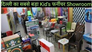 सबसे सस्ते और लेटेस्ट डिज़ाइन के फर्नीचर खरीदें,फैक्ट्री से //Kids Furniture Wholesale Market, Delhi