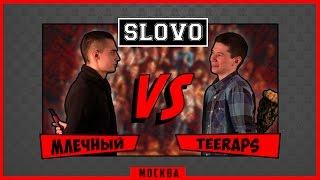 SLOVO | Москва - Млечный vs. Teeraps (Полуфинал, II сезон)