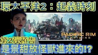 W電影隨便聊_環太平洋2:起義時刻(Pacific Rim: Uprising, 悍戰太平洋2:起義時空, 雷霆再起)_預告第二彈