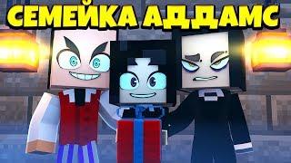 💀 СЕМЕЙКА АДДАМС В МАЙНКРАФТ! 2 серия